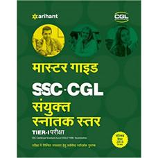 SSC Sanyukt Snatak Sttar Tier 1 Pariksha 2017 (Hindi Medium)