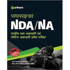 Pathfinder NDA Avum NA Pravesh Pariksha (Hindi Medium)