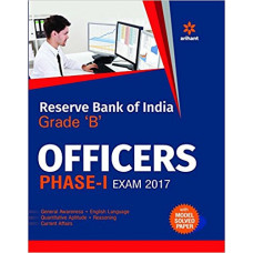 Reserve Bank of India Grade B Officers Phase 1 Exam 2017 (English Medium)