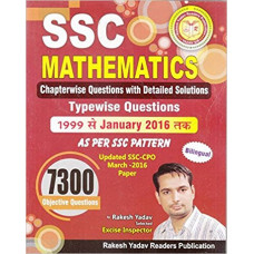 SSC Mathematics by Rakesh Yadav (English Medium)