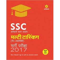 SSC Multi Tasking Gair Takniki Bharti Pariksha 2017 (Hindi Medium)