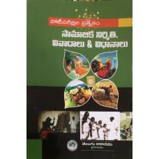 Samajika Nirmita Vivadhalu Vidhanalu (Telugu Medium)