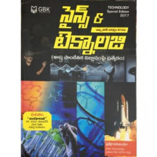 Science and Technology - TELUGU MEDIUM - GBK Publications