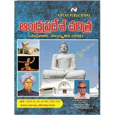 Andhra Pradesh Samajika Samskruthika Charitra (Telugu Medium)