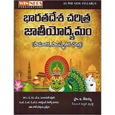 Bharata Desha Charitra Jatiyodyamam (Telugu Medium)