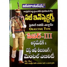 Sub Inspector final written exam objective type paper 3 (Telugu Medium)