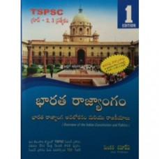 TSPSC Bharatha Rajyangam (Telugu Medium)