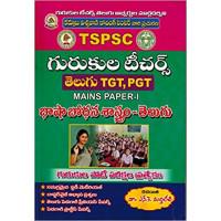 TSPSC Gurukul Teachers Mains Paper 1 Telugu (Telugu Medium)
