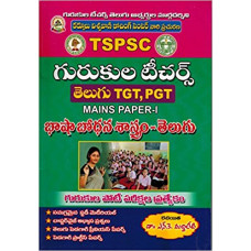 TSPSC Gurukul Teachers Mains Paper 1 Telugu (Telugu Medium)