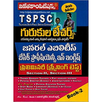 TSPSC Gurukula Teachers Preliminary Screening Test BOOK 2 Section 2 and Section 3 General Abilities and Basic Proficiency in English ( Telugu Medium )