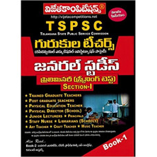 TSPSC Gurukula Teachers Preliminary Screening Test BOOK 1 Section 1 General Studies ( Telugu Medium )