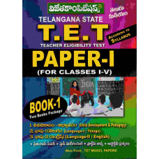 TS TET Paper 1 Book 1 and 2 ( Telugu Medium)