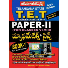 TS TET Paper 2 Mathematics and Sciences Book 1 and 2 ( Telugu Medium)