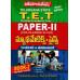 TS TET Paper 2 Mathematics and Sciences Book 1 and 2 ( Telugu Medium)