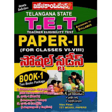 TS TET Paper 2 Social Studies Book 1 and Book 2 ( Telugu Medium)