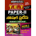 TS TET Paper 2 Social Studies Book 1 and Book 2 ( Telugu Medium)