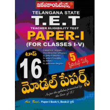 TS TET Paper 1 Top 16 Model Papers (Telugu Medium)