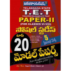 TS TET Paper 2 Social Studies Top 20 Model Papers (Telugu Medium)