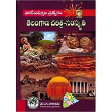Telangana Charitra Samskruthi  (Telugu Medium)
