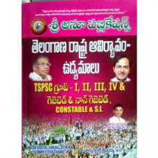 Telangana Rastra Avirbhavam Udyamalu (Telugu Medium)