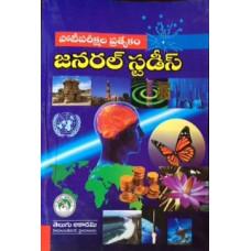 General Studies (Telugu Medium)