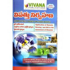Vipathu Nirvahana  (Telugu Medium)