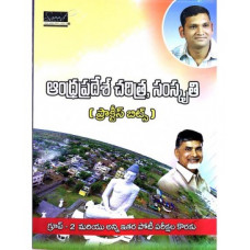 Andhra Pradesh Charitra Samskruti Practice Bits (Telugu Medium)