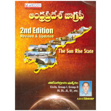 Andhra Pradesh (AP) Geography 2nd Edition - TELUGU MEDIUM - MC Reddy Publications
