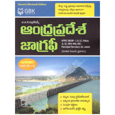 Andhra Pradesh (AP) Geography  2nd Revised Edition - TELUGU MEDIUM - GBK Publications
