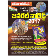 General Knowledge (GK) 2017 Updated useful for APPSC Group 1, 2, 3,  AEE, DL, SI and Other Exams - TELUGU MEDIUM - Vijetha Competitions