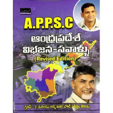 Andhra Pradesh Vibhajana savallu (Telugu Medium)