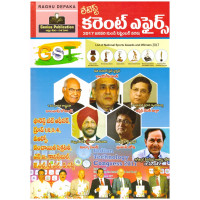 Latest Current Affairs January 2017 - September 2017 - TELUGU MEDIUM - Genius Publication