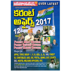 Current Affairs 2017 (12 Months) useful for Forest Beat / Section / Range Officers and Other Exams - TELUGU MEDIUM - Vijetha