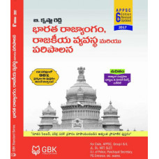 APPSC Bharata Rajyamgam Razakiya Vyavasta Paripalana 6th Edition - TELUGU MEDIUM - GBK Publications