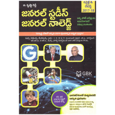 General Studies & General Knowledge Revised & Latest 2017-18 - TELUGU MEDIUM - GBK Publications