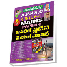 APPSC Group 2 Mains Paper 1 General Studies and Mental Ability (Telugu Medium)