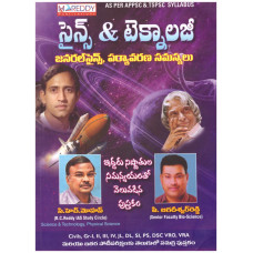 Science & Technology ( General Science, Paryavarana Samasyalu ) - TELUGU MEDIUM - MC Reddy Publications
