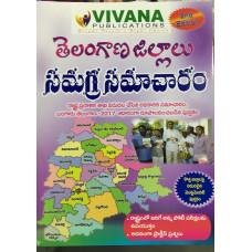 Telangana Jilla la samagra samcharam (Telugu Medium)