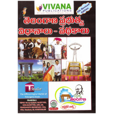 Telangana Prabuthva Vidanalu - Padakaalu 6th Revised Edition - TELUGU MEDIUM - Vivana Publications