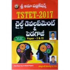 TS TET 2017 Child Development and Pedagogy Paper 1 and 2 (Telugu Meidum)