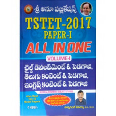 TS TET 2017 Paper 1 All In One Volume 1 (Telugu Medium)