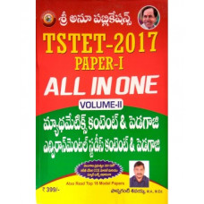 TS TET 2017 Paper 1 All in One Volume 2 (Telugu Medium)