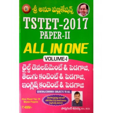 TS TET 2017 Paper 2 All in One Volume 1 (Telugu Medium)