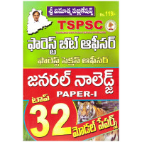 TSPSC Forest Beat Officer, Forest Section Officer General Knowledge (GK) Paper 1 Top 32 Model Papers - TELUGU MEDIUM - Sri Vinoothna Publications