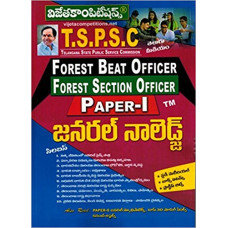 TSPSC Forest Beat Officer, Forest Section Officer Paper 1 General Knowledge (GK) - ( Telugu Medium )