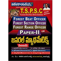 TSPSC Forest Beat Officer, Forest Section Officer, Forest Range Officer Paper 2 General Mathematics (Telugu Medium)