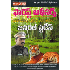 TSPSC Forest Officers ( Beat, Section & Range Officers ) General Studies ( TELUGU MEDIUM )